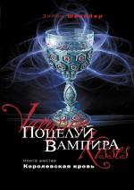Поцелуй вампира. Кн. 6: Королевская кровь