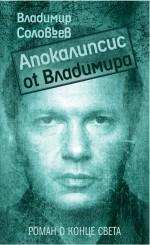 Апокалипсис от Владимира: роман