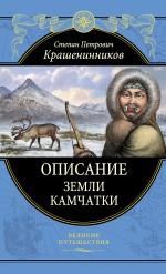 Описание земли Камчатки - фото 1