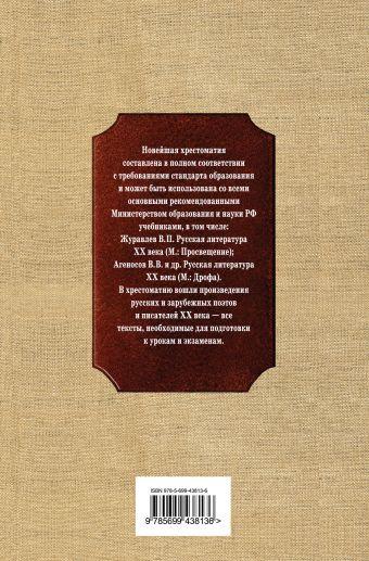 Новейшая хрестоматия по литературе: 11 класс. 2-е изд., испр. и доп.