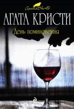 Кристи А. - День поминовения обложка книги