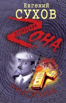 Крысятник: роман