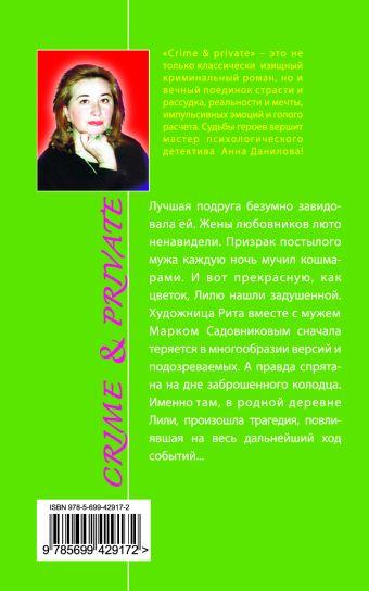 Печальная принцесса: повесть Данилова А.В.