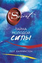 Харрингтон П. Тайна молодой силы ISBN: 978-5-699-42653-9
