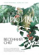 Мисима Ю. - Весенний снег' обложка книги