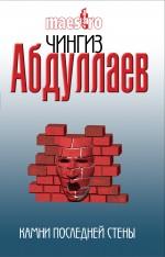 Камни последней стены: роман Абдуллаев Ч.А.