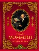 Моммзен Т. - История Рима' обложка книги