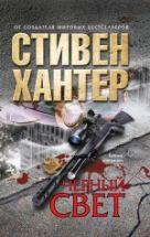 Хантер С. - Черный свет' обложка книги