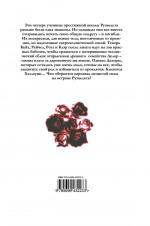 Красный сад. Кн. 4 Аямура К., GONZO
