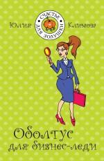 Оболтус для бизнес-леди: роман