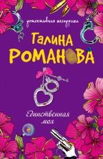 Единственная моя: роман Романова Г.В.
