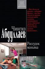 Рассудок маньяка: роман Абдуллаев Ч.А.