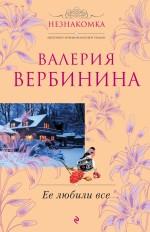 Ее любили все: роман Вербинина В.