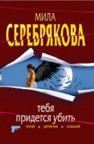 Серебрякова М. - Тебя придется убить: повесть' обложка книги