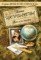 Щербакова Г. - Вам и не снилось' обложка книги