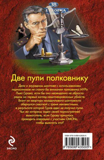 Две пули полковнику: повести Леонов Н.И., Макеев А.В.