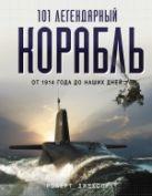 Джексон Р. - 101 легендарный корабль: От 1914 г. до наших дней' обложка книги