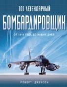 Джексон Р. - 101 легендарный бомбардировщик: От 1914 г. до наших дней' обложка книги
