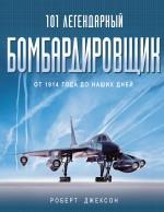 101 легендарный бомбардировщик: От 1914 г. до наших дней