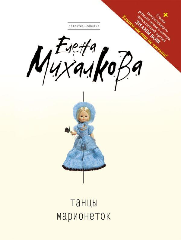 Танцы марионеток Михалкова Е.