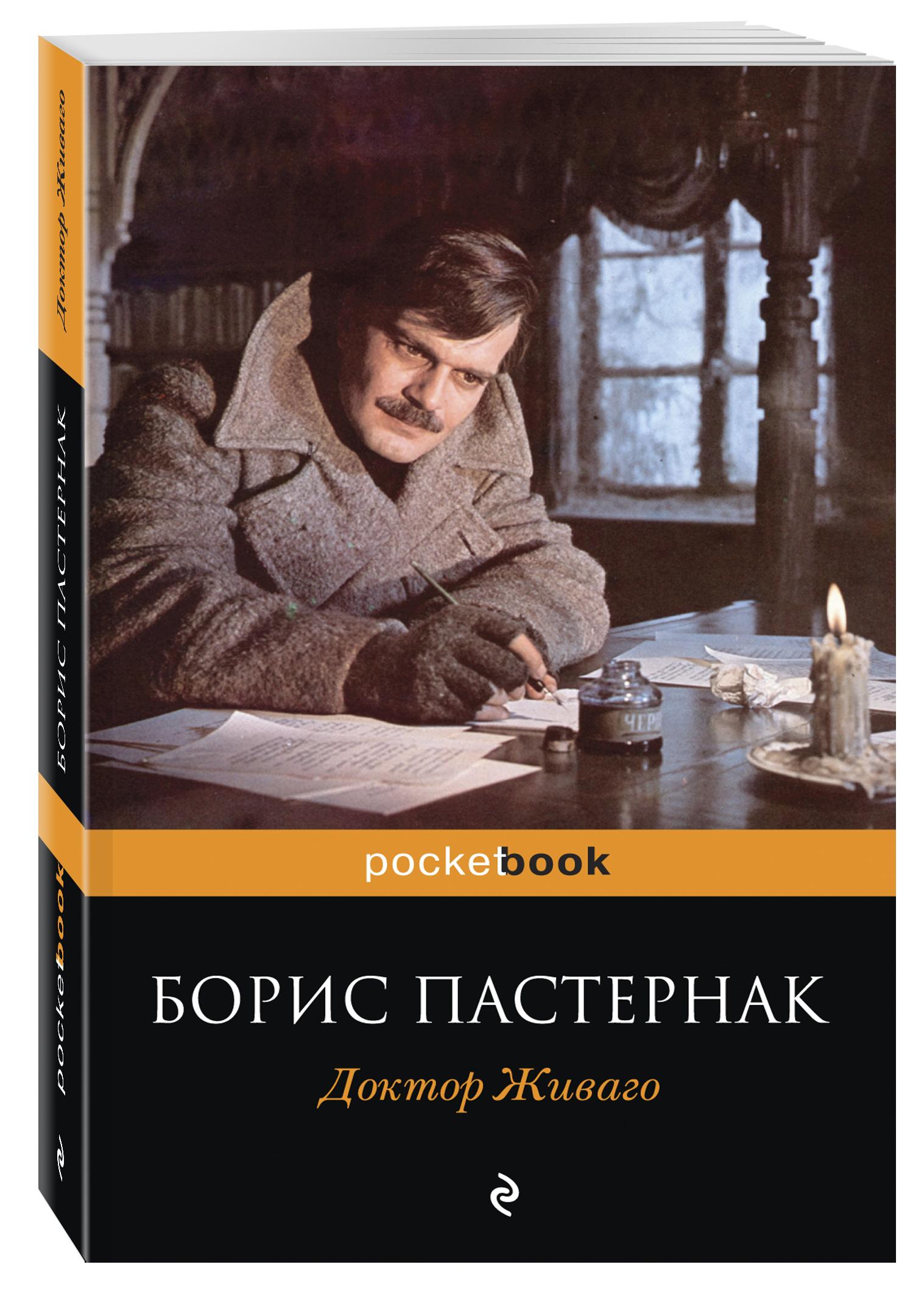 Борис Пастернак Доктор Живаго борис пастернак борис пастернак избранное в двух томах том 2 доктор живаго