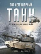 Джексон Р. - 101 легендарный танк: От 1914 г. до наших дней' обложка книги