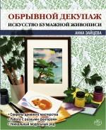 Анна Зайцева - Обрывной декупаж: искусство бумажной живописи обложка книги