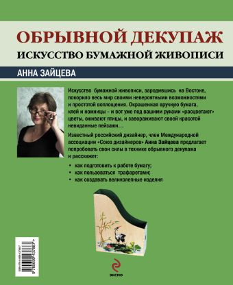 Обрывной декупаж: искусство бумажной живописи Зайцева А.А.