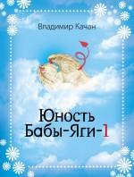 Юность Бабы-яги-1: роман