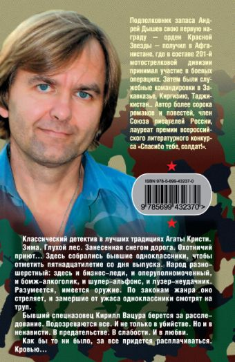 Шатун: роман Дышев А.М.