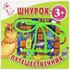 Крупенская Н.Б. - Шнурок-путешественник' обложка книги