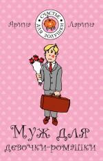 Муж для девочки-ромашки: роман