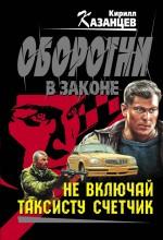 Не включай таксисту счетчик: роман Казанцев К.