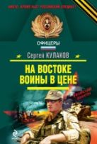Кулаков С.Ф. - На Востоке воины в цене: роман' обложка книги