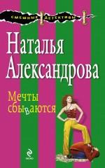 Мечты сбываются: рассказы Александрова Н.Н.