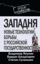 Якунин В.И., Багдасарян В.Э., Сулакшин С.С. - Западня: новые технологии борьбы с российской государственностью' обложка книги