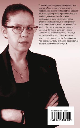 Пружина для мышеловки Маринина А.