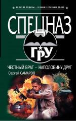 Честный враг - наполовину друг: роман Самаров С.В.