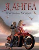 Аврилов К.В. - Я, ангел' обложка книги
