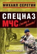Без страховки: роман Серегин М.Г.
