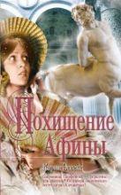 Эссекс К. - Похищение Афины' обложка книги