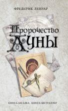 Ленуар Ф. - Пророчество Луны' обложка книги