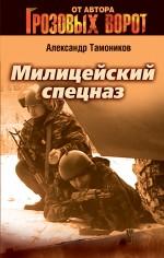 Милицейский спецназ: роман Тамоников А.А.