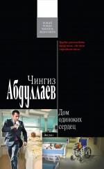 Абдуллаев Ч.А. - Дом одиноких сердец: роман обложка книги