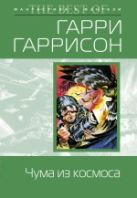 Гаррисон Г. - Чума из космоса' обложка книги