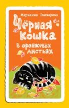 Гончарова М.Б. - Черная кошка в оранжевых листьях' обложка книги