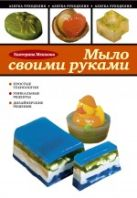 Мешкова Е.В. - Мыло своими руками' обложка книги