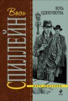 Спиллейн М. - Ночь одиночества' обложка книги