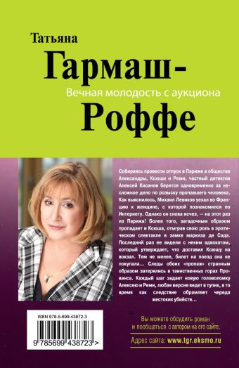 Вечная молодость с аукциона: роман Гармаш-Роффе Т.В.