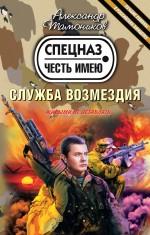 Служба возмездия: роман Тамоников А.А.